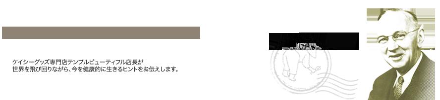 毎日がエドガー・ケイシー日和 ケイシーグッズ専門店テンプルビューティフル店長が世界を飛び回りながら、今を健康的に生きるヒントをお伝えします。