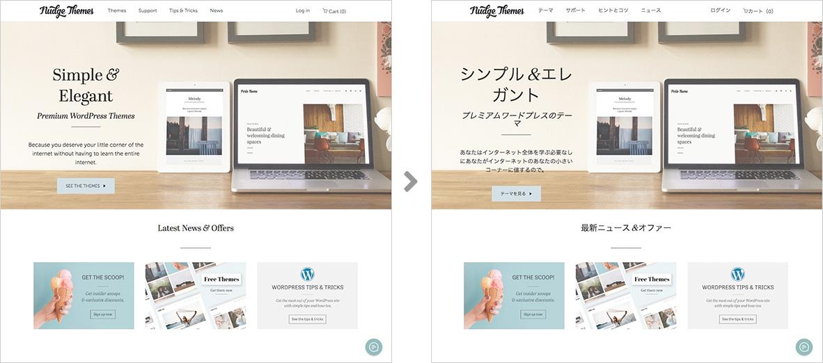 英語と日本語で見るデザインイメージの違い