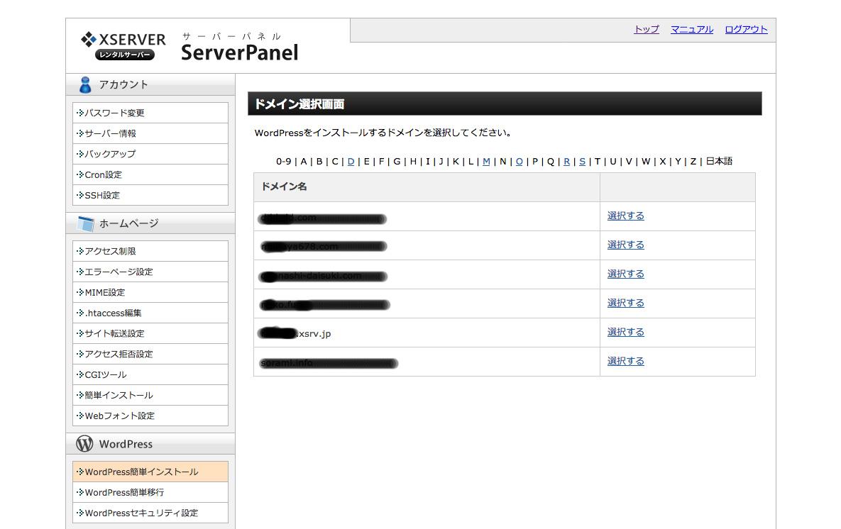 エックスサーバーのサーバーパネル