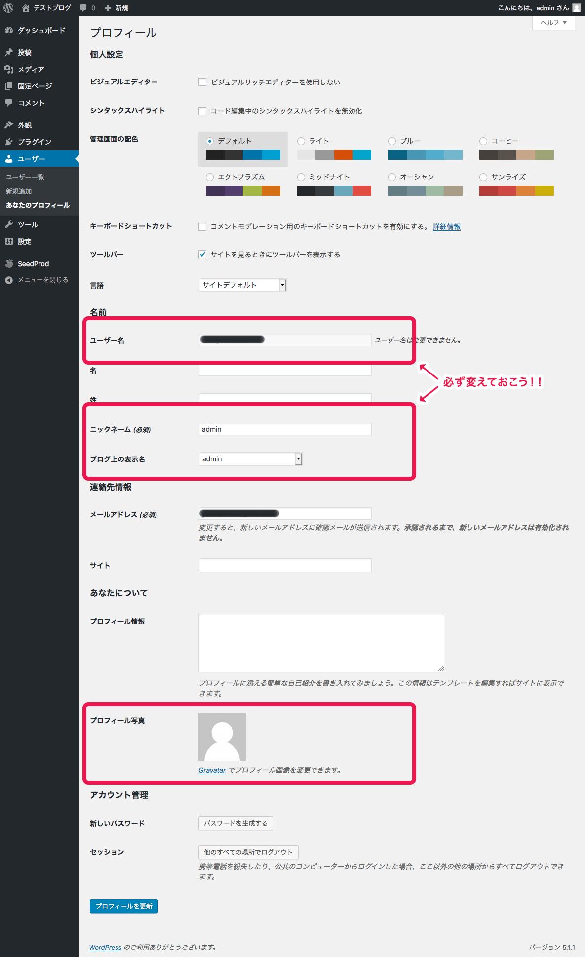 ユーザー・プロフィール画面