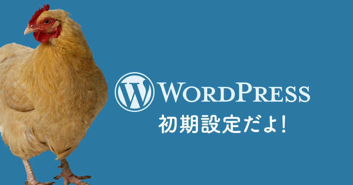 WordPressのサイトタイトルとキャッチフレーズを考えましょう