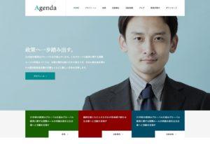 TCDシリーズ・agenda