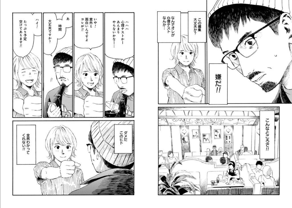 青木U平『マンガに、編集って必要ですか?』